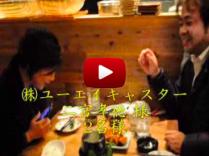 3月18日(金)のお客様動画です
