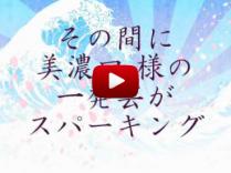 3月22日(火)~23日(水)のお客様動画です