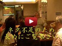 4月28日(木)~29日(金)のお客様動画です
