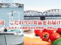 全国の食材で日本を元気に! 「いわれや」