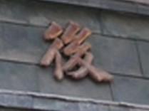 神田で100年以上の老舗、豆腐「越後屋」