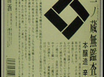 【全国47都道府県日本酒ご紹介】NO.5 「一ノ蔵(いちのくら)」宮城